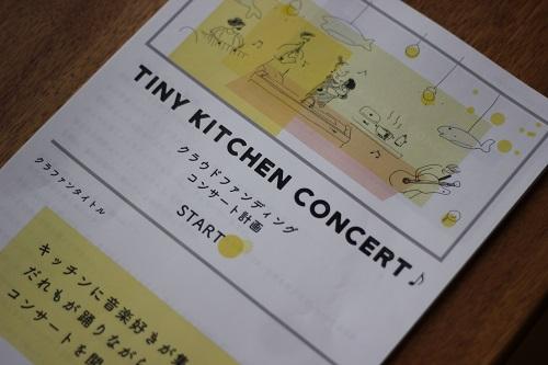 富士市のキッチンでコンサート