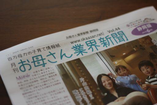 お母さん業界新聞