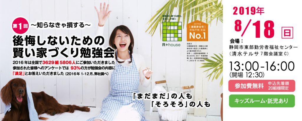 8/18(日)「後悔しないための家作り勉強会」