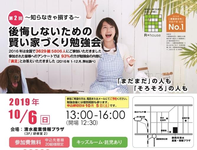 10/6(日)「後悔しないための家作り勉強会」