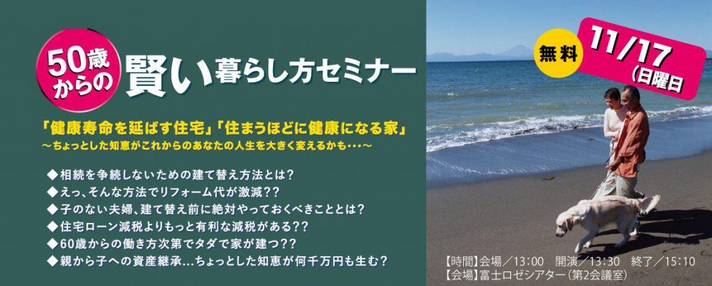 <無料セミナー>11/17(日)50歳からの賢い暮らし方セミナー