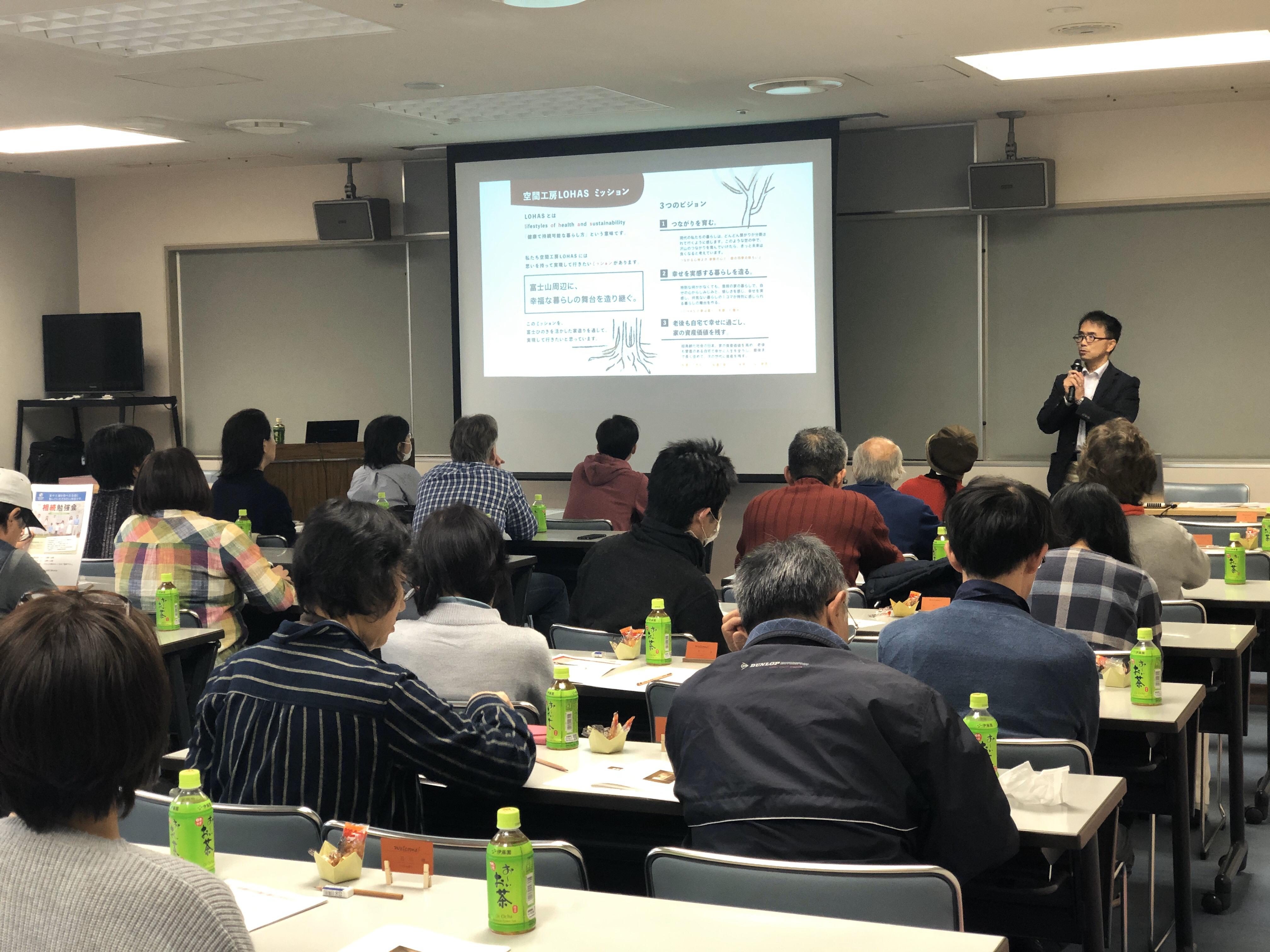 賢い暮らし方セミナー、富士市