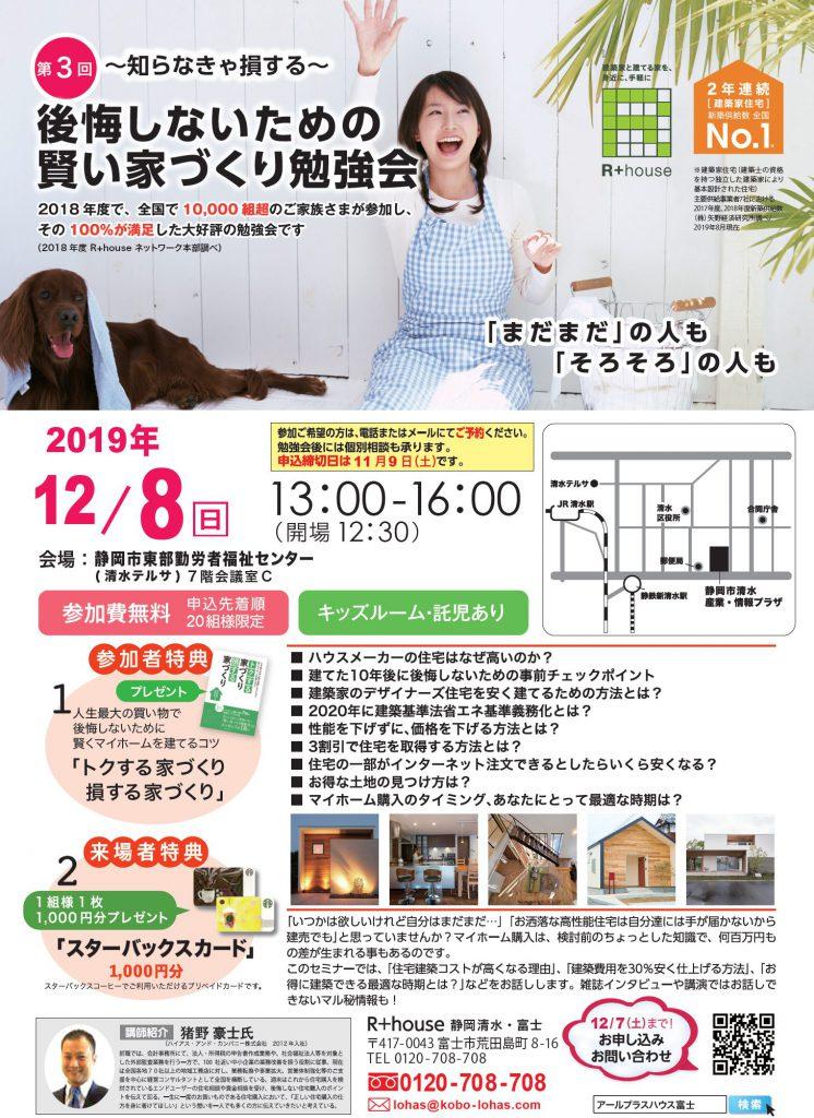 12/8(日)「後悔しないための家作り勉強会」