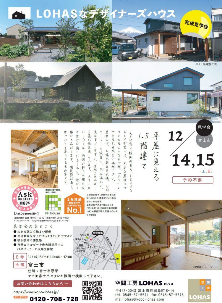 12/14.15(土日)<完成見学会>ロハスなデザイナーズハウス