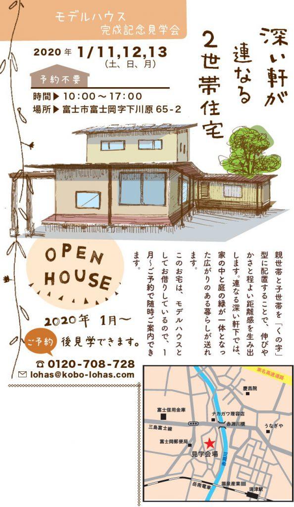 2020年1/11,12,13(土日月)富士市モデルハウス完成記念見学会