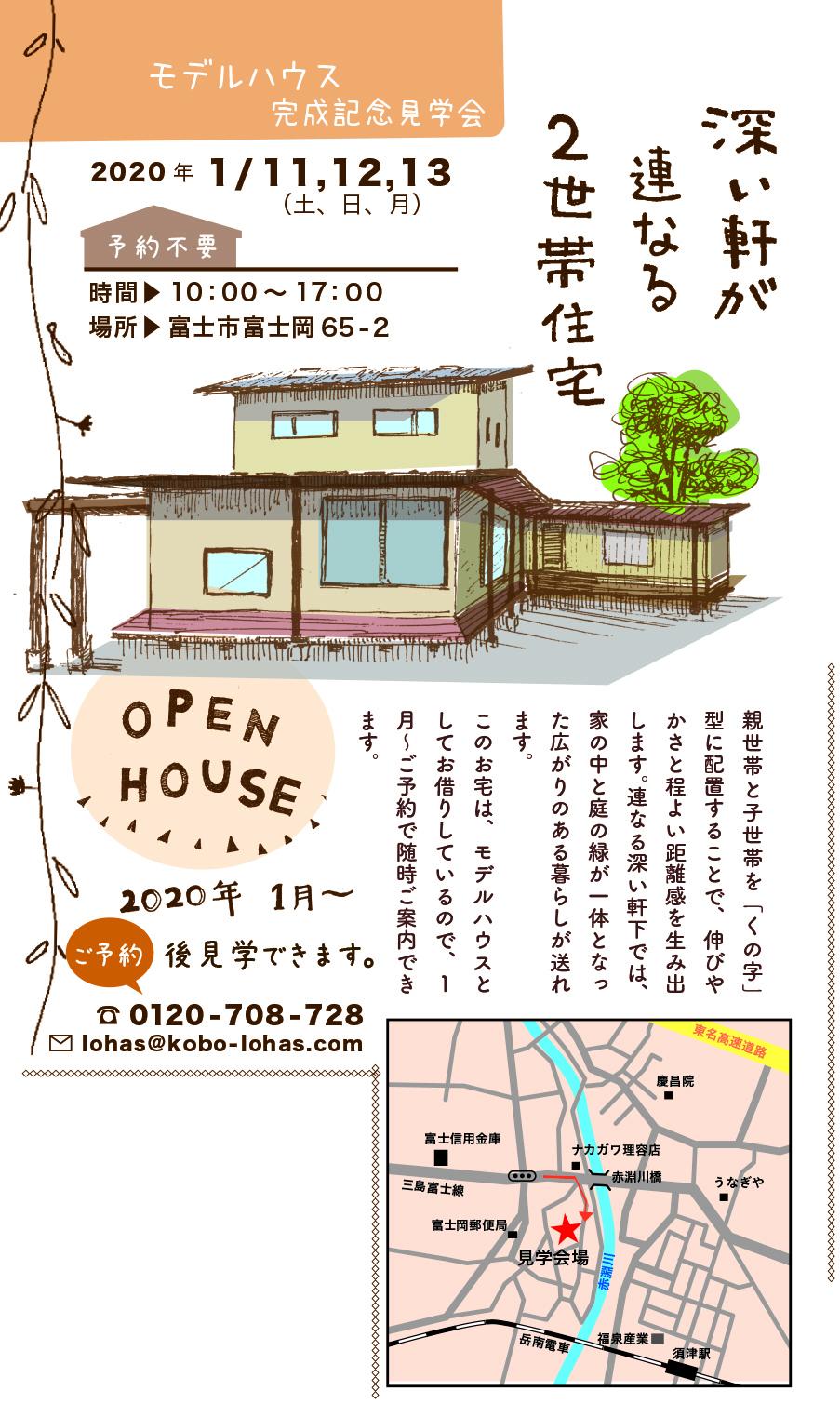 富士市モデルルーム見学会