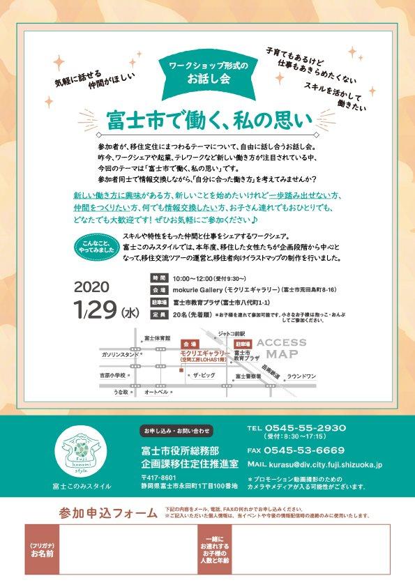 富士市働く私の思いイベント