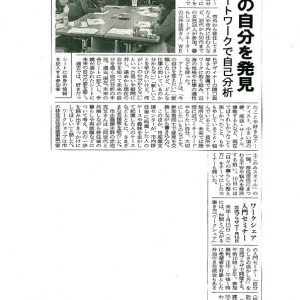 富士市に移住定住