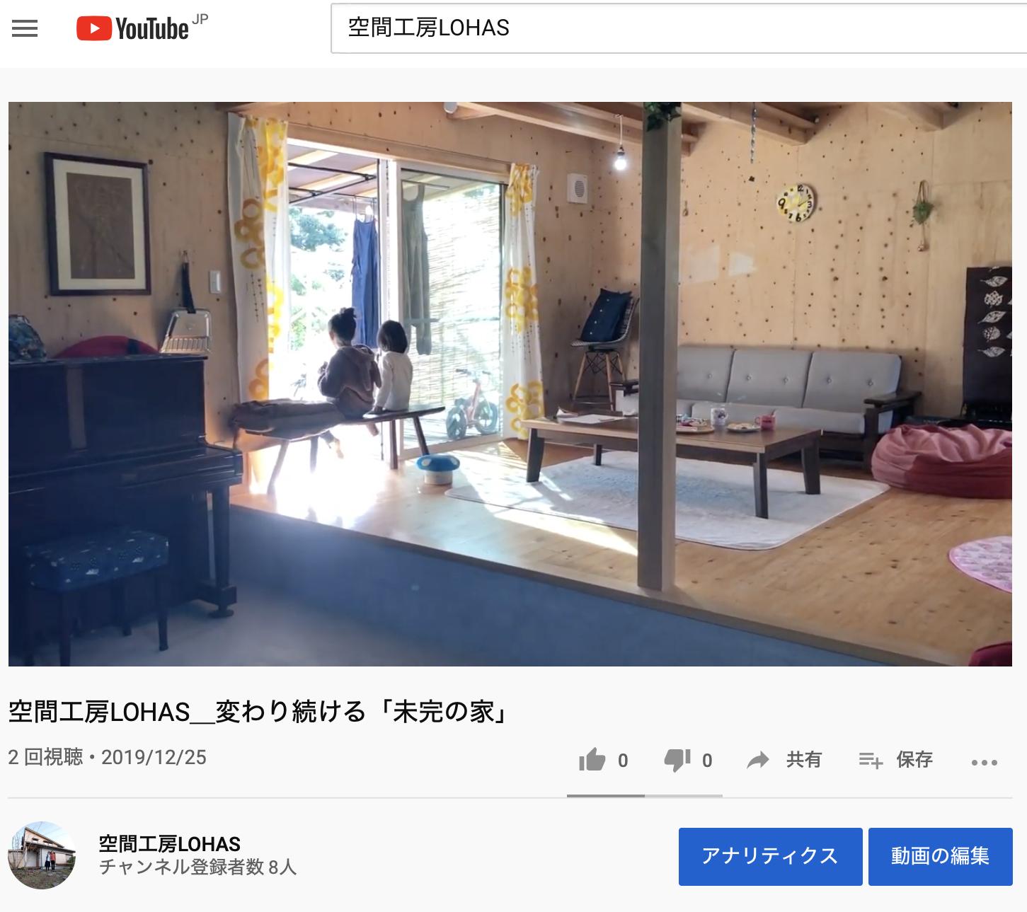 ユーチューブ動画 LOHAS