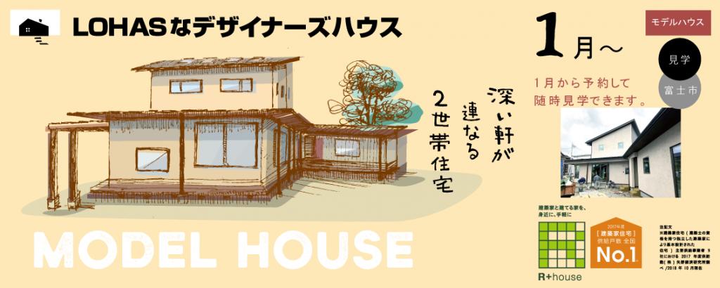 <予約見学>「深い軒が連なる2世帯住宅」モデルハウス