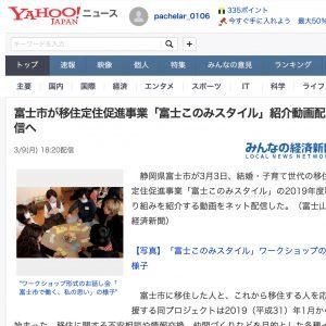 yahooニュース掲載、LOHASの取り組み