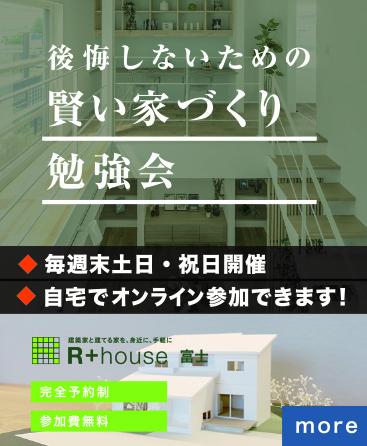 R+house富士市