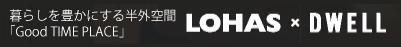 LOHASxDWELL