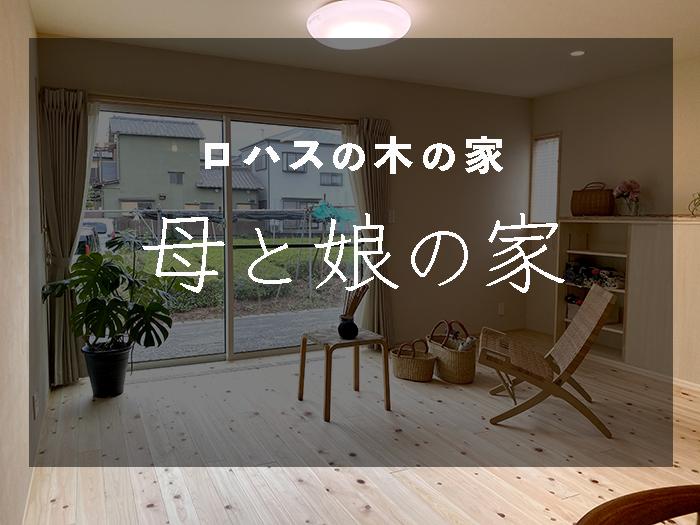 清水区新築動画