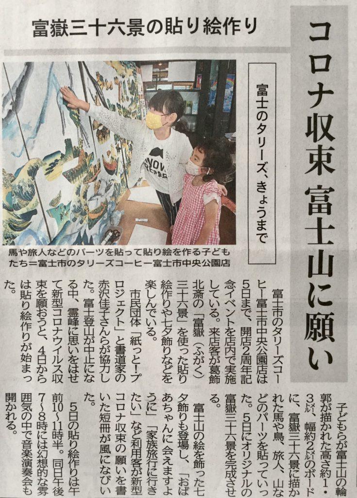 静岡新聞イベント掲載写真