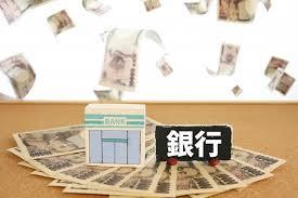 銀行から借りられるお金はいくら?