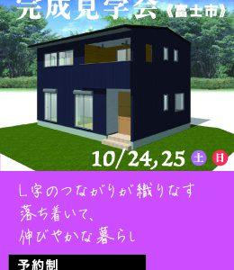 9月5,6,7(土,日,月)住むほどに健康になる家 完成見学会