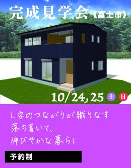 10月24,25日(土,日)住むほどに健康になる家 完成見学会