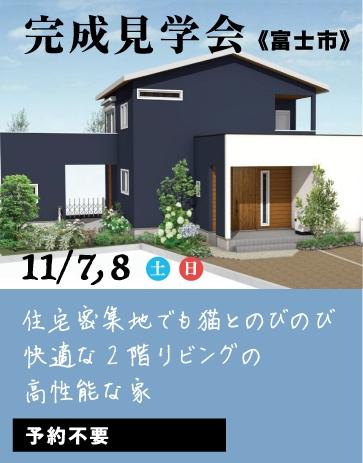 11月7,8日(土,日)住むほどに健康になる家 完成見学会