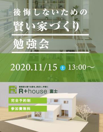 11/15(日)13:00~16:00後悔しないための賢い家づくり勉強会