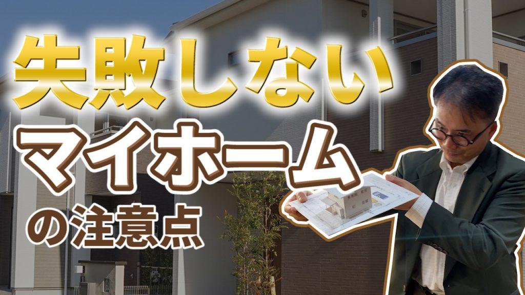 富士市でマイホームを建てる注意点