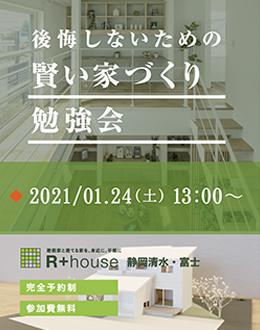 2021年1/24(日)13:00~16:00後悔しないための賢い家づくり勉強会