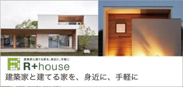 R+house モデルルーム