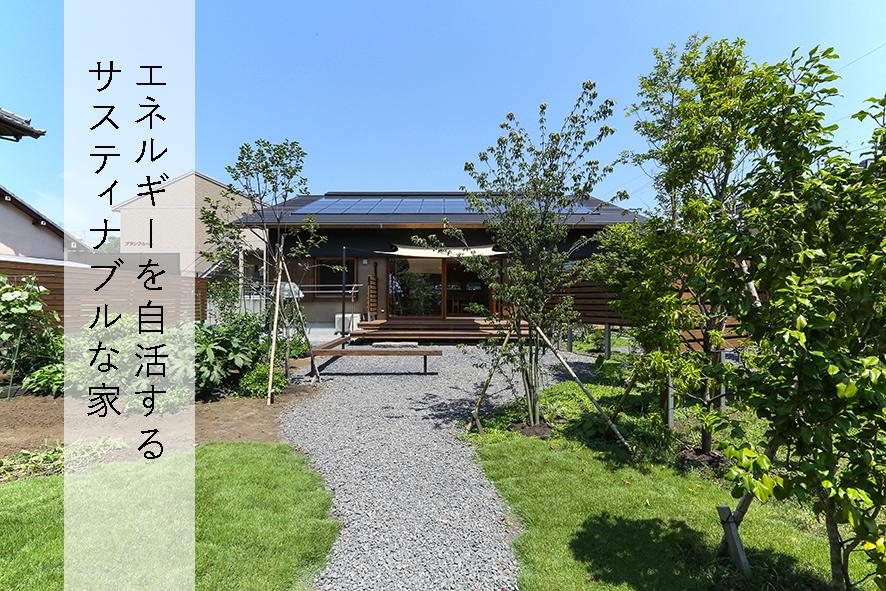 太陽光発電エネルギーを自活する家