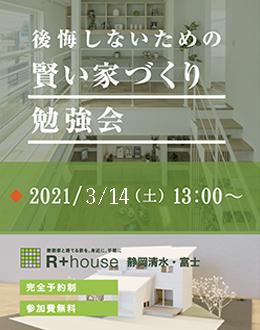 2021年3/14(日)13:00~16:00 後悔しないための賢い家づくり勉強会