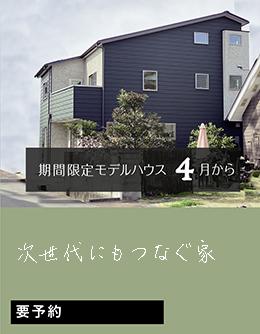 モデルハウス富士市