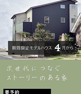 2021年9/5(日)13:00~16:00 後悔しないための賢い家づくり勉強会
