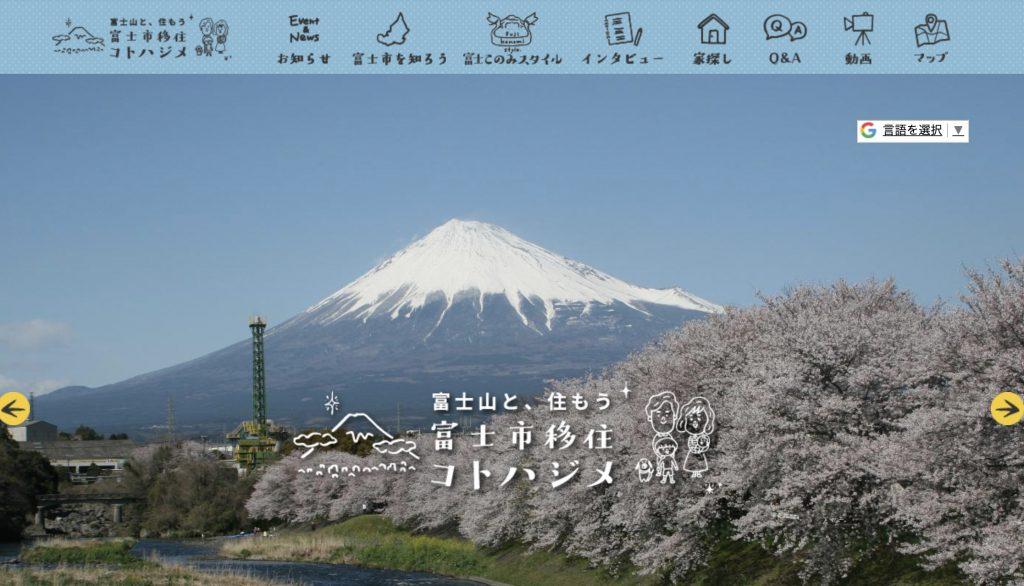 静岡県移住
