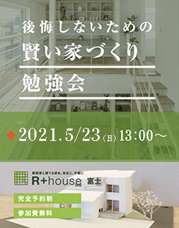2021年5/23(日)13:00~16:00 後悔しないための賢い家づくり勉強会