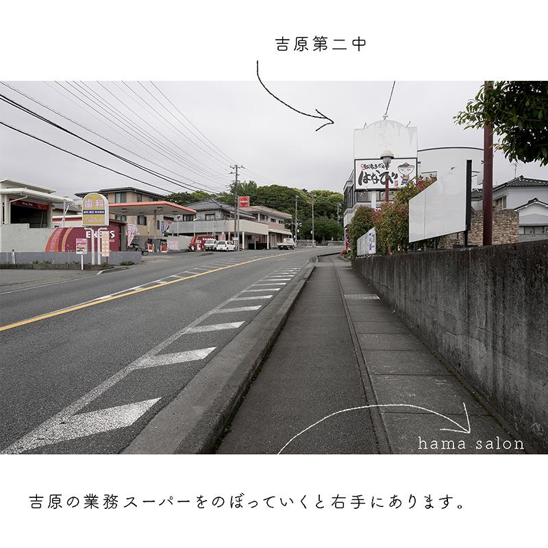 富士市ヘアサロン