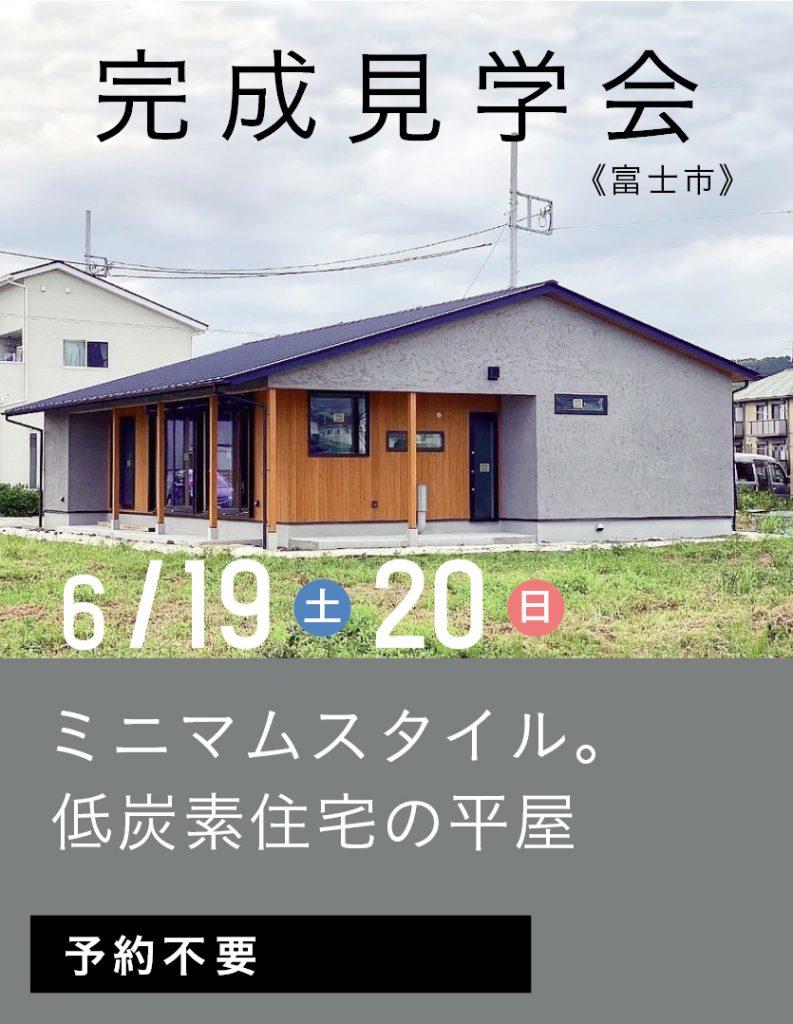 6/19,20 ミニマムスタイル。低炭素住宅の平屋_見学会