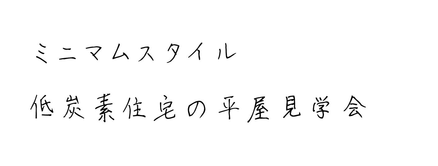 富士市の平屋