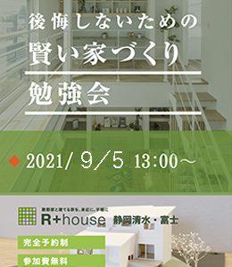 2021年7/25(日)13:00~16:00 後悔しないための賢い家づくり勉強会