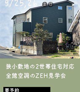 2世帯住宅対応