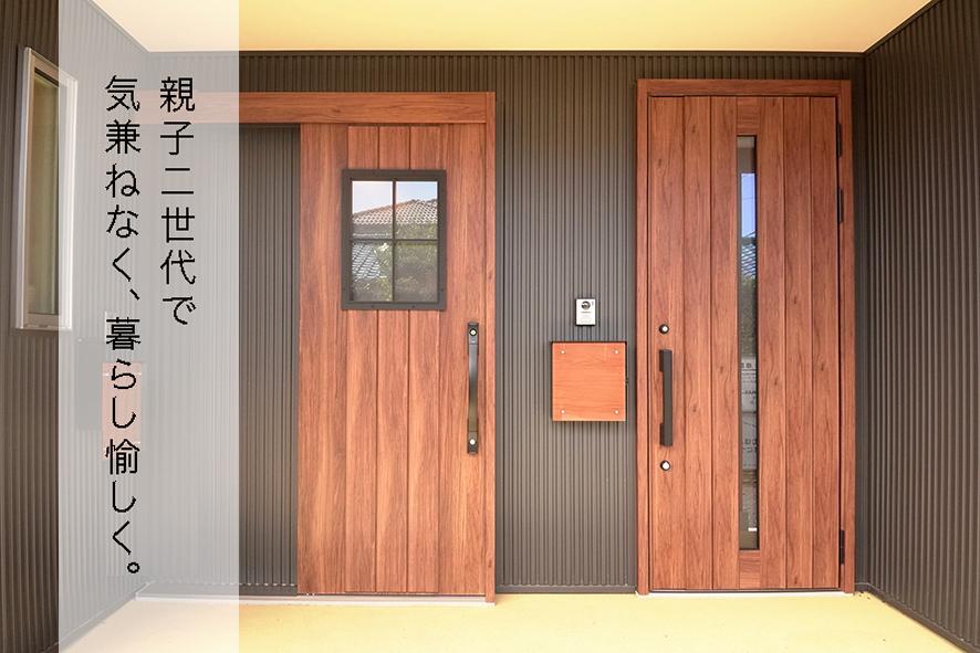 静岡で二世帯住宅