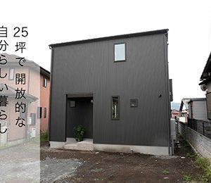 25坪で開放的な2階リビングの家