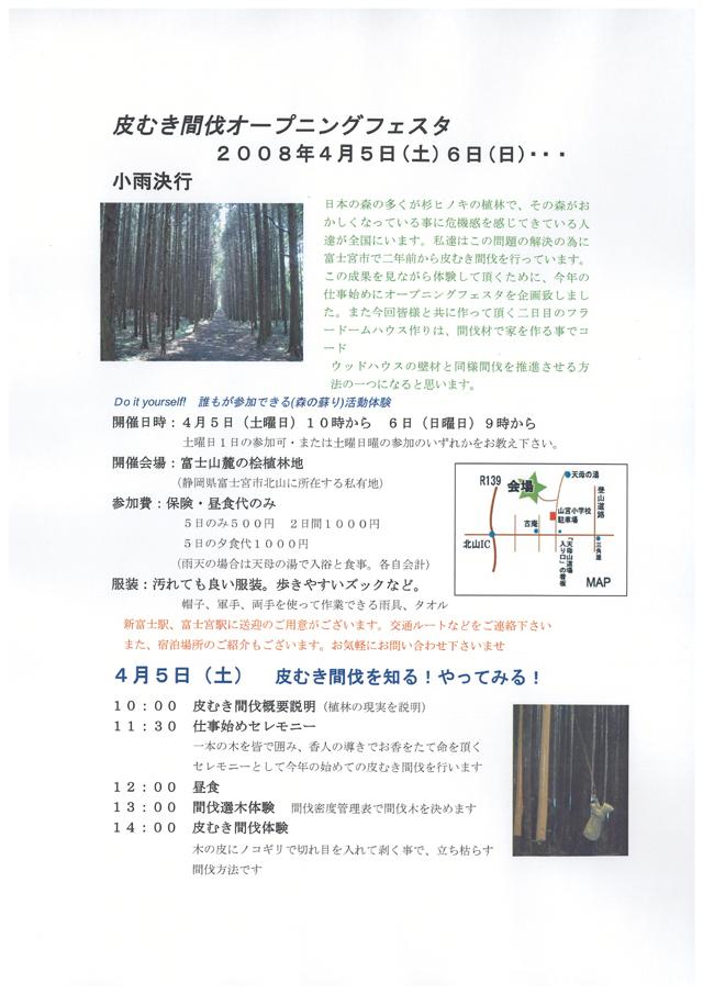 富士宮で森を守る間伐体験のご案内