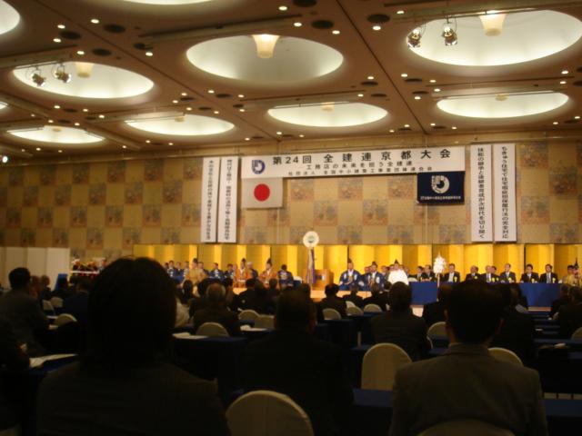 京都での全建連の全国大会に参加してきました。
